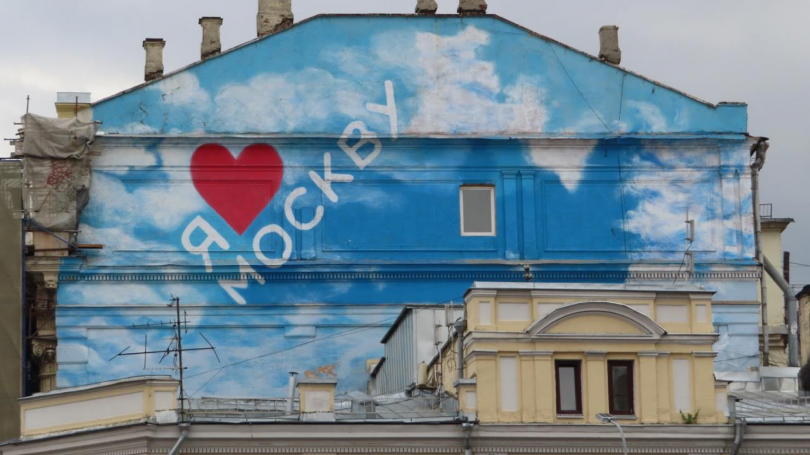 I love Moscow written in Cyrillic